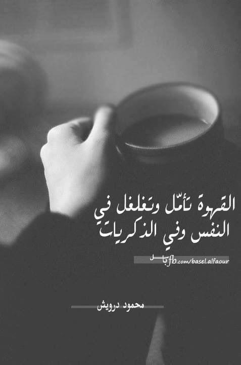 بالصور فنجان قهوة شعر , اجمل كلمات شعرية عن فنجان القهوة 2934 2