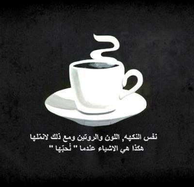 بالصور فنجان قهوة شعر , اجمل كلمات شعرية عن فنجان القهوة 2934 3