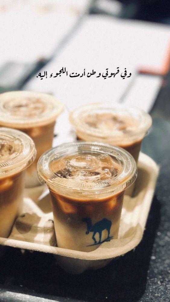 بالصور فنجان قهوة شعر , اجمل كلمات شعرية عن فنجان القهوة 2934 5