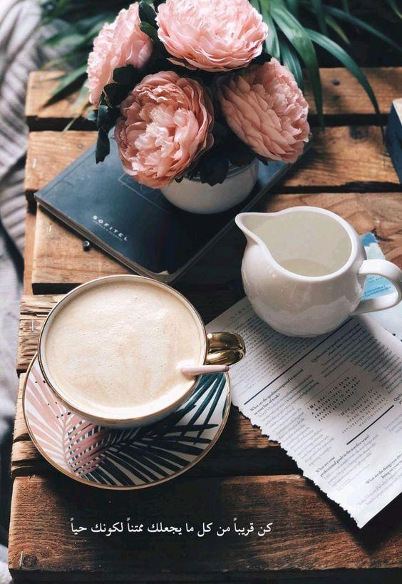 بالصور فنجان قهوة شعر , اجمل كلمات شعرية عن فنجان القهوة 2934 7