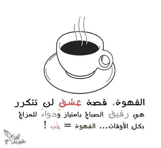 بالصور فنجان قهوة شعر , اجمل كلمات شعرية عن فنجان القهوة 2934 8