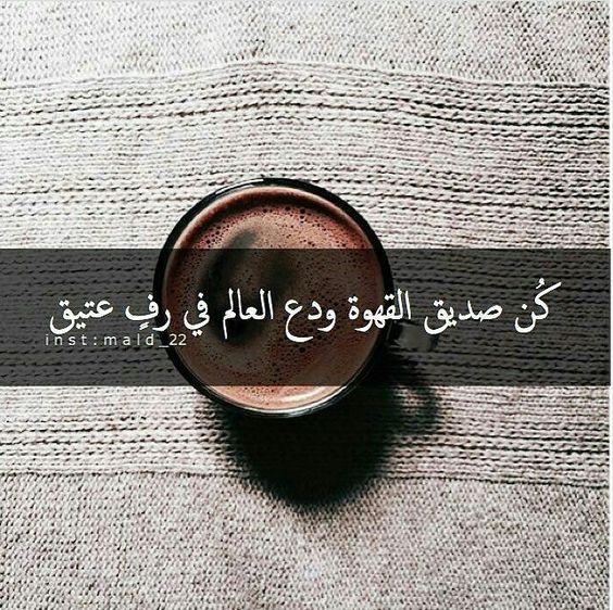 كلام عن القهوه