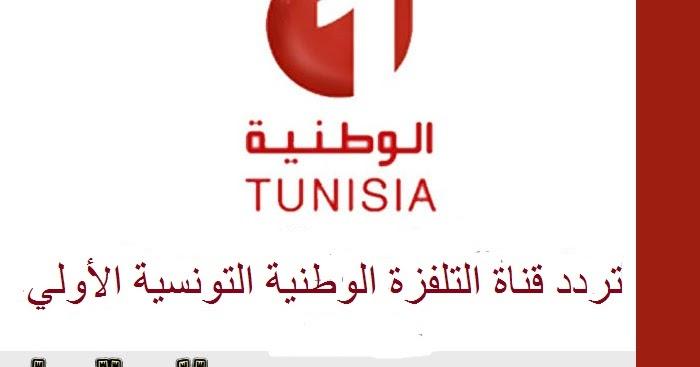 صورة تردد قناة الوطنية التونسية , ماهو تردد قناة الوطنية 1 التونسية الجديد 2019