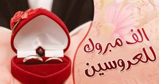 بالصور تهنئة الزواج في الاسلام , كيف تكون تهنئة العروسين في الاسلام 3048 1.jpeg 310x165