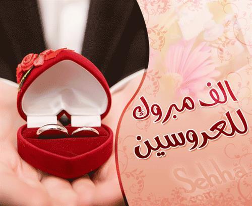 بالصور تهنئة الزواج في الاسلام , كيف تكون تهنئة العروسين في الاسلام