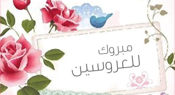 بالصور تهنئة الزواج في الاسلام , كيف تكون تهنئة العروسين في الاسلام 3048