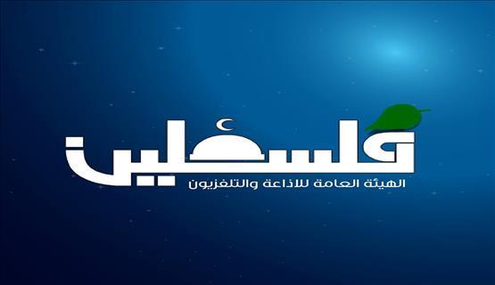 بالصور تردد قناة فلسطين , تردد قناة فلسطين نايل سات 2019 3068 1