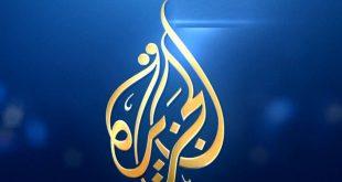 بالصور تردد قناة الجزيرة على النايل سات , معرفة تردد قنوات الجزيرة نايل سات 2019 3076 2 310x165