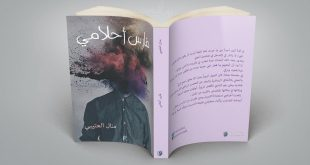 صورة رواية فارس احلامي , اجمل روايات حب بعنوان فارس احلامي