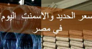 صورة اسعار الحديد والاسمنت في مصر , تعرف على اسعار مواد البناء