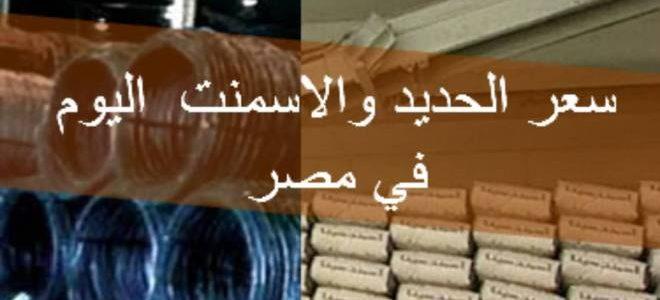 صوره اسعار الحديد والاسمنت في مصر , تعرف على اسعار مواد البناء