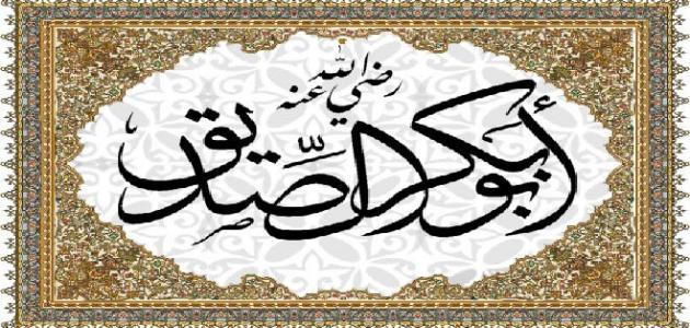 صوره معلومات عن ابو بكر الصديق , ابو بكر فى نظر على ابن ابى طالب