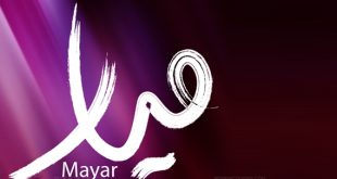 صوره ما معنى اسم ميار في القران الكريم , من اجمل الاسماء ومعناه