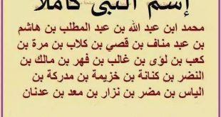 صوره من هو الرسول محمد , من حياه النبى محمد