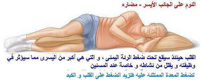 صوره طريقة النوم الصحية , ازاى تنام صح من غير ضر لاى عضو فى جسمك