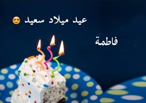 بالصور صور عيد ميلاد باسم فاطمه , اجمل الصور لاسم فاطمه للاحلى عيد ميلاد 3134 1