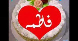 صوره صور عيد ميلاد باسم فاطمه , اجمل الصور لاسم فاطمه للاحلى عيد ميلاد