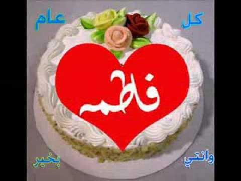 بالصور صور عيد ميلاد باسم فاطمه , اجمل الصور لاسم فاطمه للاحلى عيد ميلاد 3134