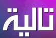 بالصور معنى اسم تاليا في الاسلام , اجمل الاسماء ومعناها 3138 1 110x75