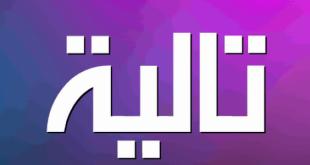 صور معنى اسم تاليا في الاسلام , اجمل الاسماء ومعناها
