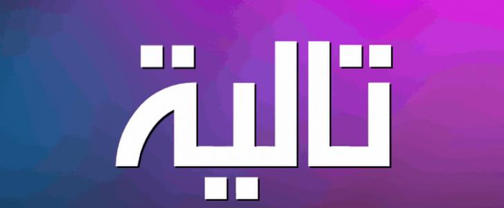 بالصور معنى اسم تاليا في الاسلام , اجمل الاسماء ومعناها 3138