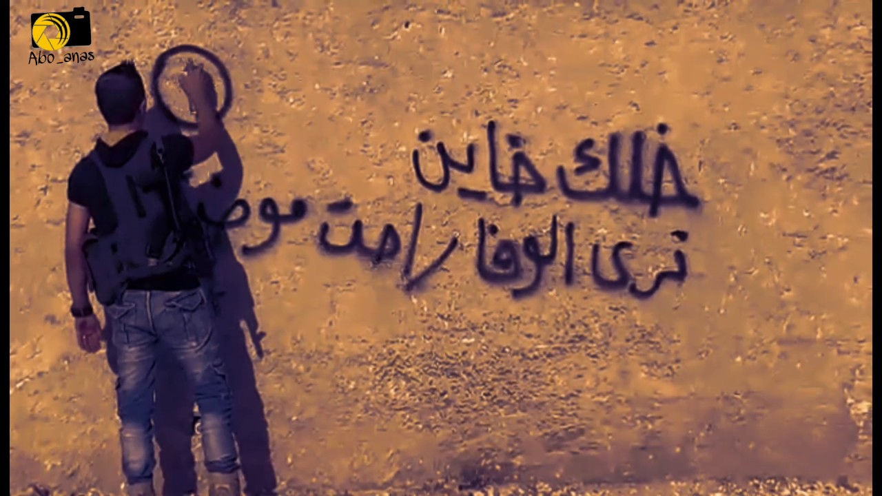 بالصور كتابة على الحائط , اجمل العبارات مكتوبه على الجدران 3149 2