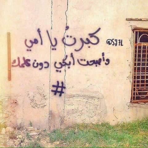 بالصور كتابة على الحائط , اجمل العبارات مكتوبه على الجدران 3149 5