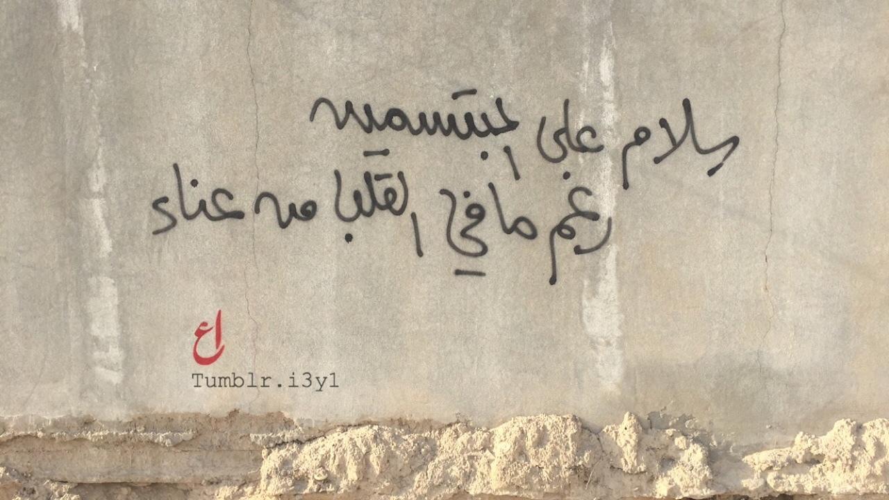 بالصور كتابة على الحائط , اجمل العبارات مكتوبه على الجدران 3149 7