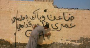 صوره كتابة على الحائط , اجمل العبارات مكتوبه على الجدران
