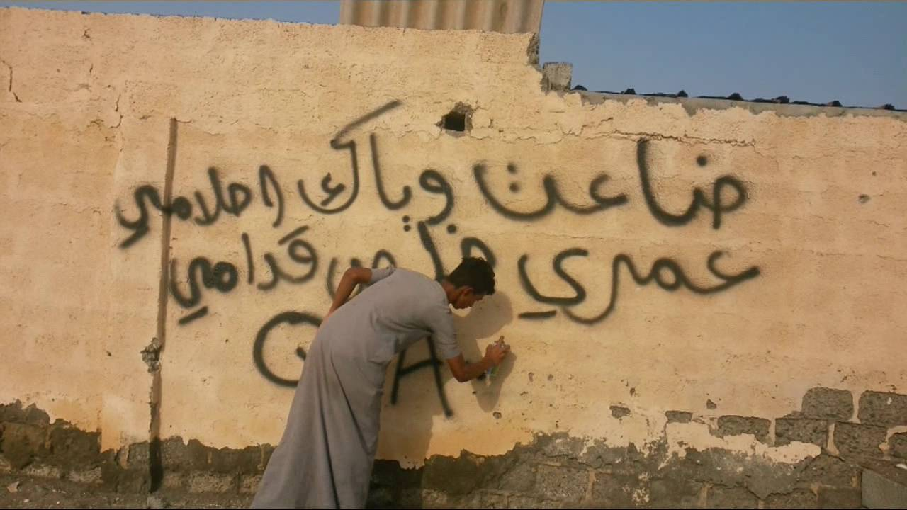 بالصور كتابة على الحائط , اجمل العبارات مكتوبه على الجدران 3149