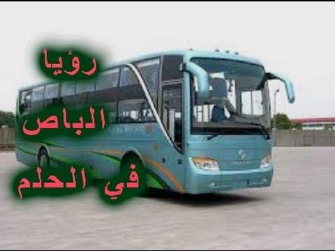 صوره تفسير حلم الباص , رؤيه الاتوبيس فى الحلم