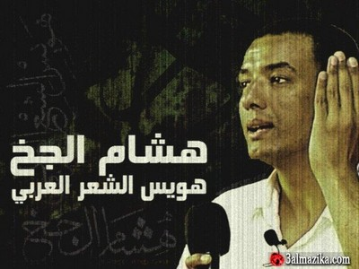 صور قصيدة جحا هشام الجخ , اجمل شعر لاحلى شاعر مصرى
