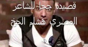 صوره قصيدة جحا هشام الجخ , اجمل شعر لاحلى شاعر مصرى