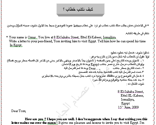 صورة طريقة كتابة خطاب , كتابه خطاب باللغه الانجليزيه