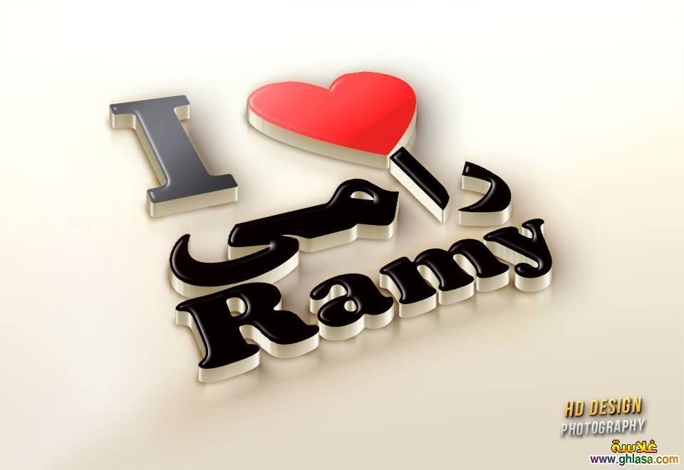 96e36f81e صور اسم رامي , خلفيات اسم رامى - افضل جديد
