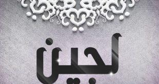 صوره معنى اسم لجين في القران الكريم , من جمال الاسماء ومعناها