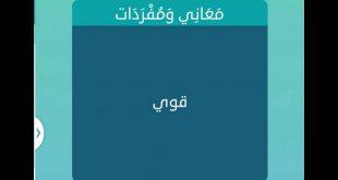 صوره مرادف كلمة قوي , من قاموس اللغه العربيه