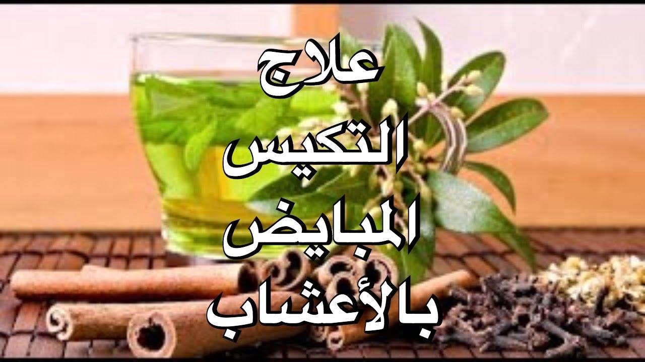صوره علاج تكيس المبايض بالاعشاب , الاعشاب الطبيعه وطرق العلاج بها من تكيس المبايض
