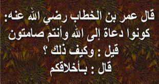 صوره اجمل ما قال عمر بن الخطاب , تقوى كلام عمر ابن الخطاب للنبى