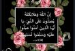 بالصور صور الصلاة على النبي , اجمل صوره مذهله للصلاه على النبي 3504 2 110x75