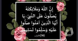 صوره صور الصلاة على النبي , اجمل صوره مذهله للصلاه على النبي