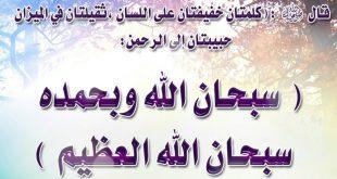 بالصور افضل ذكر يحبه الله , حسنات فى ميزان حسناتك 3505 2 310x165