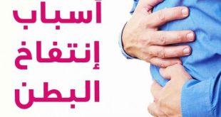 صوره علاج انتفاخ البطن , اسباب وعلاج انتفاخ البطن