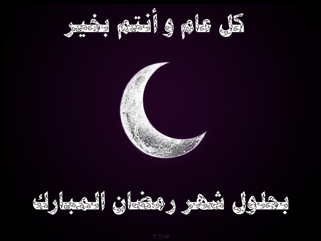 صوره رسائل شهر رمضان , اجمد رساله رمضانيه
