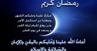 صورة رسائل شهر رمضان , اجمد رساله رمضانيه