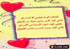 بالصور رسائل حب جزائرية , اقوى كلام فى الحب 3566
