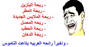 بالصور كلمات مضحكة جدا , اقوى كلام هتموت من الضحك بسبه 3582 1 310x165