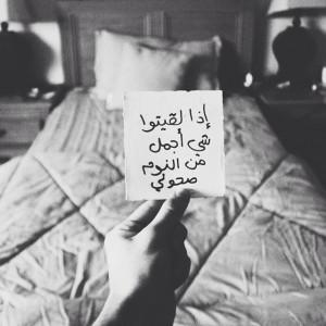 صور كلمات عن النوم , كلمات للنوم باللغه الانجليزيه مترجمه