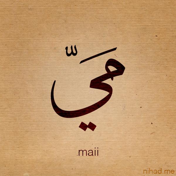 صورة ما معنى اسم مي , معاني اسم فتاة او سيدة مي