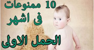 صوره نصائح للحامل في الاشهر الاولى , اهم نصائح مهمة جدا للمراة الحامل من شهر الاول